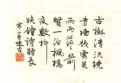 《宿王昌齡隱居》(常建)古文和翻譯