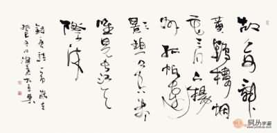 《正宮·小梁州·春懷》(任昱)全文翻譯註釋賞析