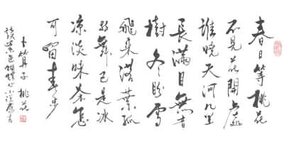 《雙調·清江引·題情》(任昱)譯文賞析
