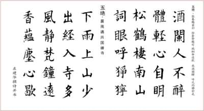 《一剪梅·舟過吳江》(蔣捷)詩句譯文賞析