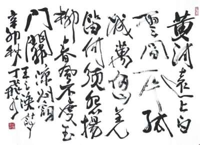 《雙調·沉醉東風·信筆》(任昱)詩句譯文賞析