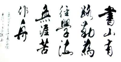 《送別》(王維)全詩翻譯賞析