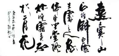 《焚書坑》(章碣)原文及翻譯