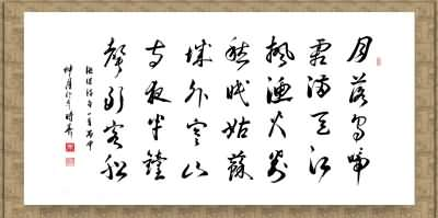 《辛夷塢》(王維)詩篇全文翻譯
